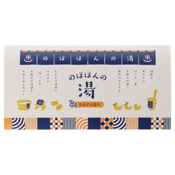 のほほんの湯入浴料 3包入り(ひのき) / 20g×3 / ひのき