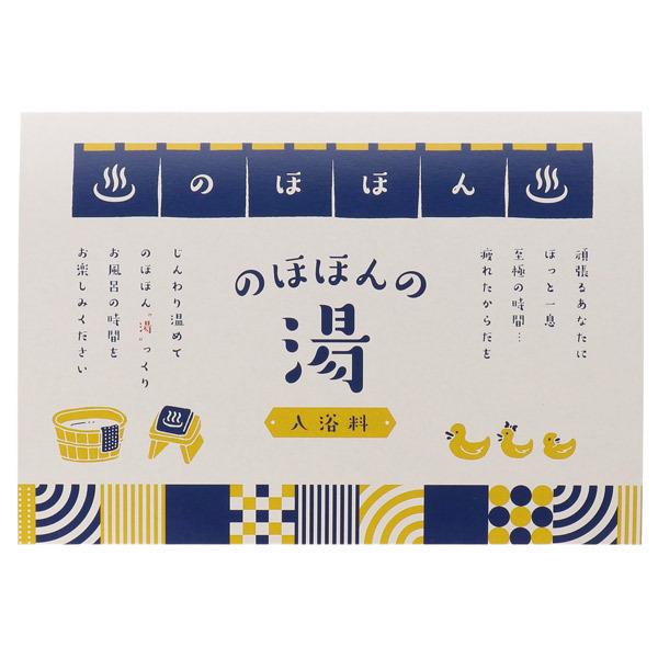 のほほんの湯入浴料 2包入り(みかん・緑茶)