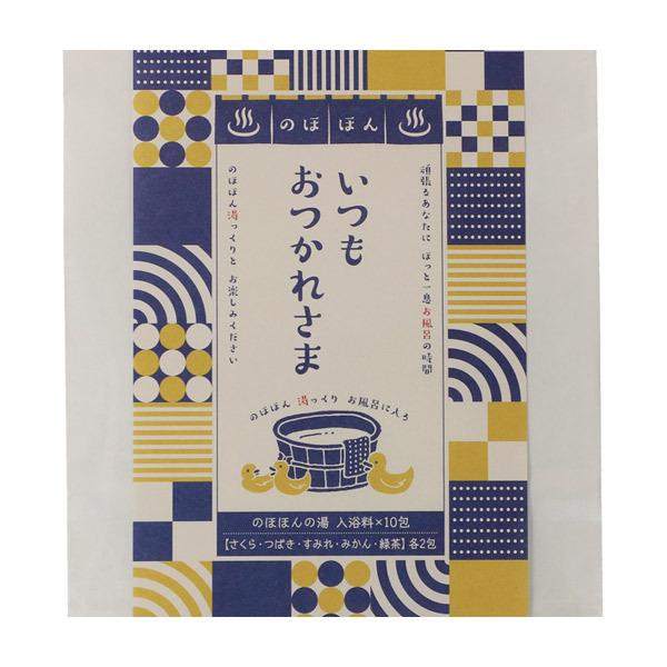 のほほんの湯入浴料セットおつかれさま(10包入り) / 20g×10 / さくら、つばき、すみれ、みかん、緑茶