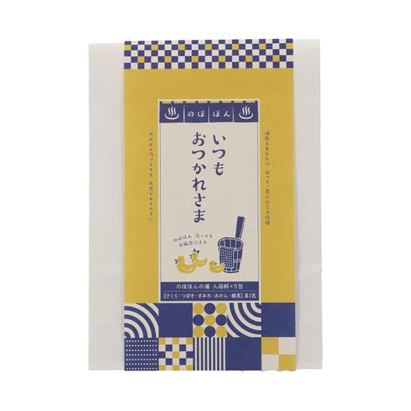 のほほんの湯入浴料セットおつかれさま(5包入り) / 20g×5 / さくら、つばき、すみれ、みかん、緑茶