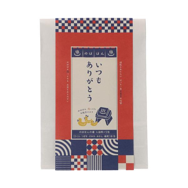 のほほんの湯入浴料セットありがとう(5包入り) / 20g×5 / さくら、つばき、すみれ、みかん、緑茶