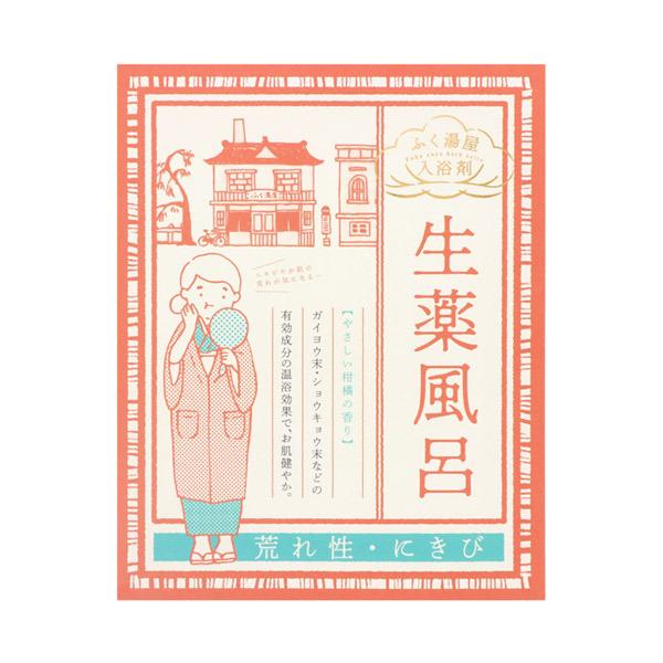 生薬風呂 荒れ性・にきび / 20g / やさしい柑橘の香り