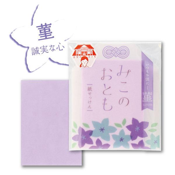 みこのおとも紙せっけん 菫 / 30枚 / 菫の香り
