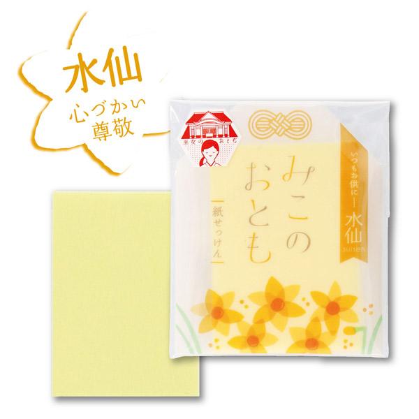 みこのおとも紙せっけん 水仙 / 30枚 / 水仙の香り