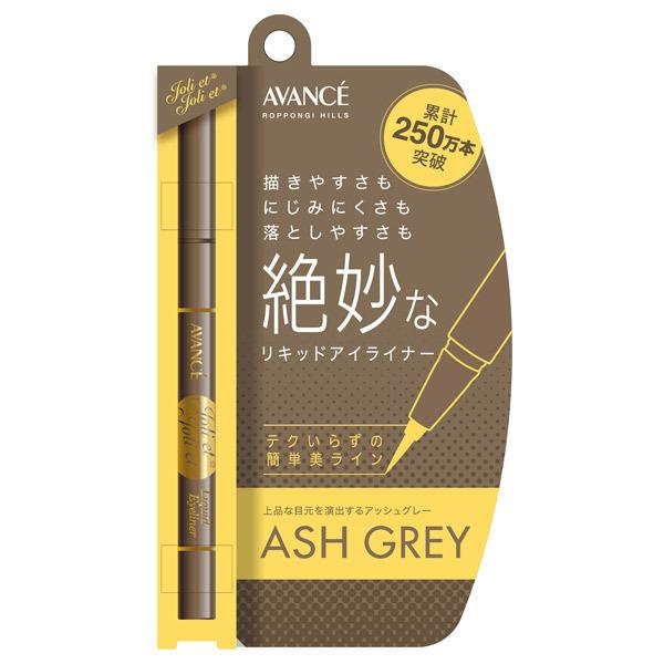 ジョリ・エ ジョリ・エ リキッドアイライナー / アッシュグレー / 0.6ml
