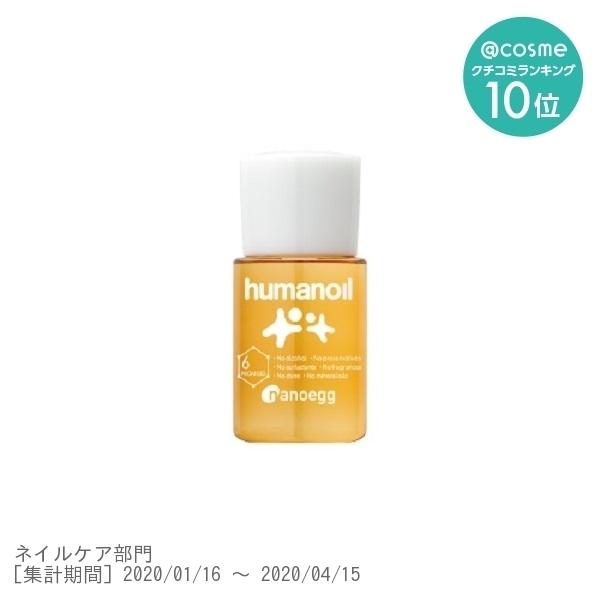 ヒューマノイル スキンオイル / 本体 / 40mL