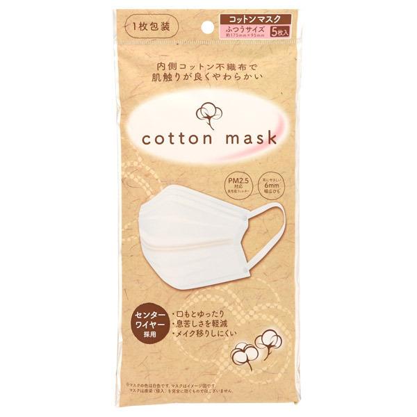 コットンマスク ふつうサイズ / 5枚