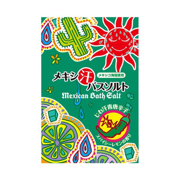 メキシ汗バスソルト 青唐辛子 / 40g