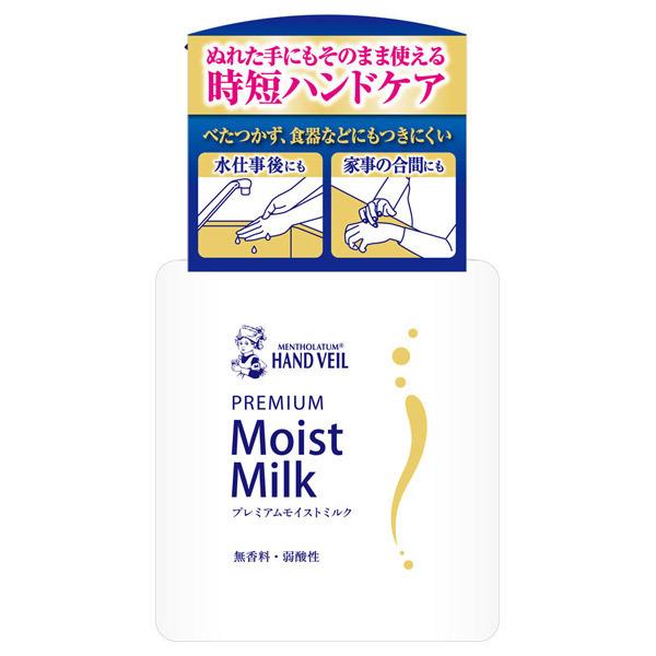 ハンドベール プレミアムモイストミルク / 本体 / 200ml