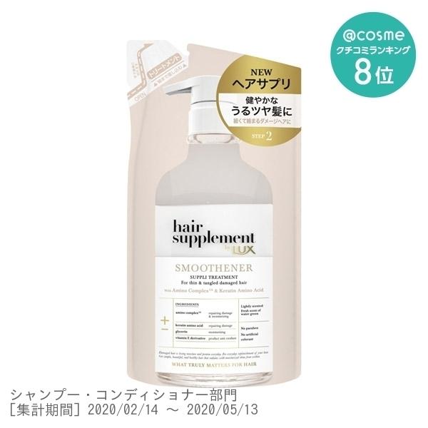 ヘアサプリ スムースナー サプリトリートメント / つめかえ用 / 350g / 爽やかな、ウォーターグリーンの香り