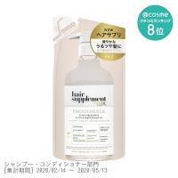 ヘアサプリメント スムースナー トリートメント / 350g / つめかえ用 / 爽やかな、ウォーターグリーンの香り