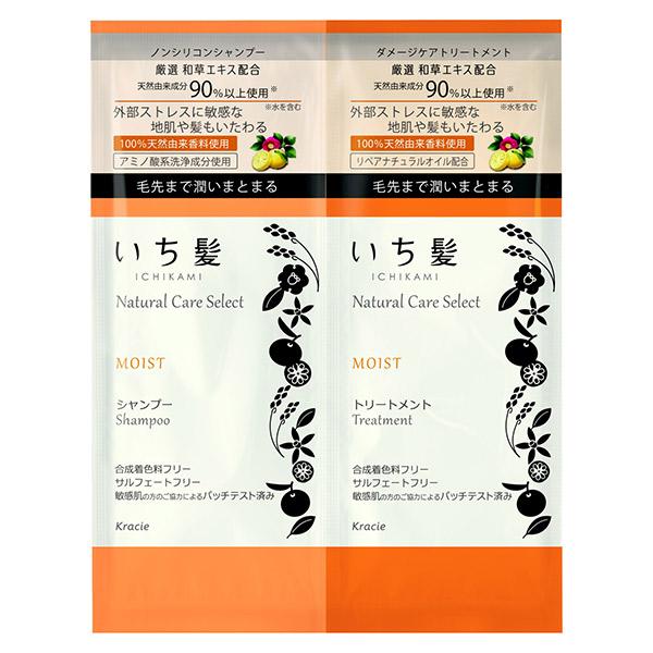 ナチュラルケアセレクト モイスト シャンプー/トリートメント / トライアル(ミニパウチ) / 10ml+10g / シトラスフローラルの香り