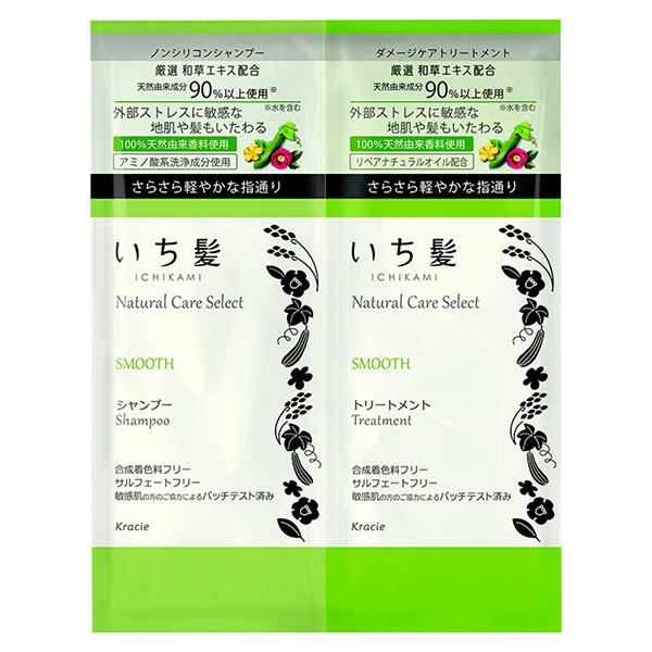 ナチュラルケアセレクト スムース シャンプー/トリートメント / トライアル(ミニパウチ) / 10ml+10g / ハーバルグリーンの香り