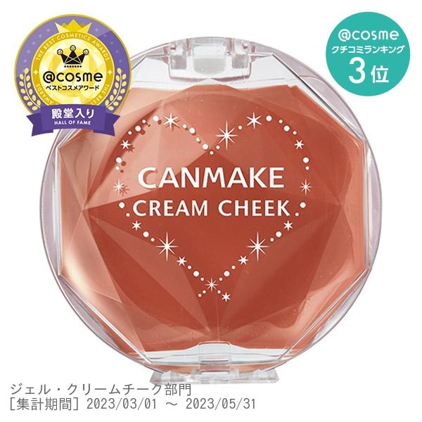 クリームチーク / 【17】キャラメルラテ / 2.4g