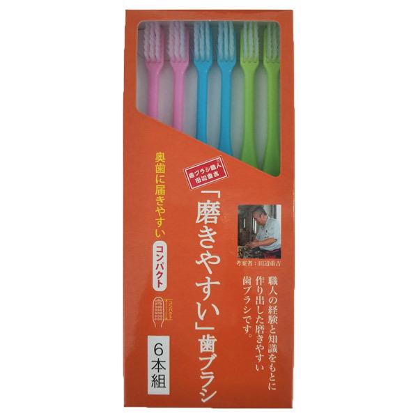 磨きやすい歯ブラシ 奥歯に届きやすいコンパクトタイプ / 6本組