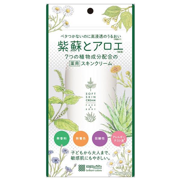 紫蘇とアロエ 薬用スキンクリーム / 190g