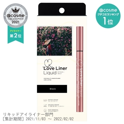 ラブ・ライナー リキッド / ブラック / 0.55ml