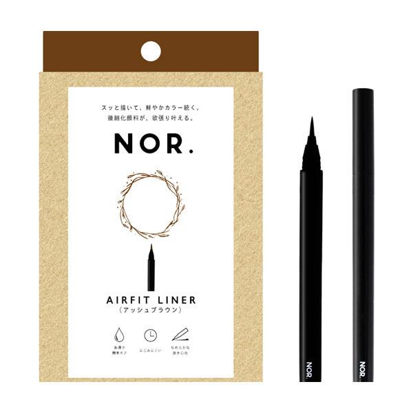 NOR.(ノール) AIRFIT LINER / 本体 / アッシュブラウン / 0.5g