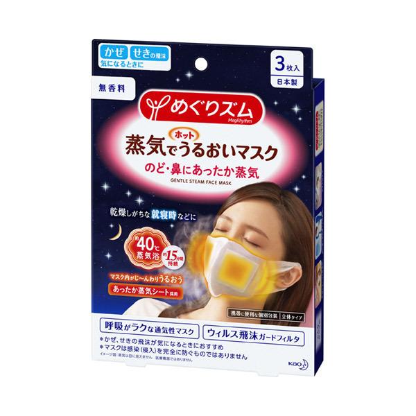 蒸気でホットうるおいマスク 無香料 / 本体 / 3枚 / 無香料
