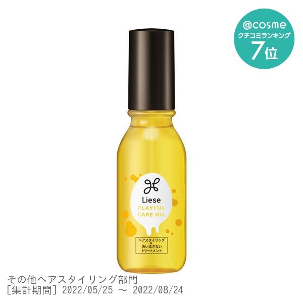 プレイフルケアオイル / 本体 / 80ml / アロマティックハーブの香り