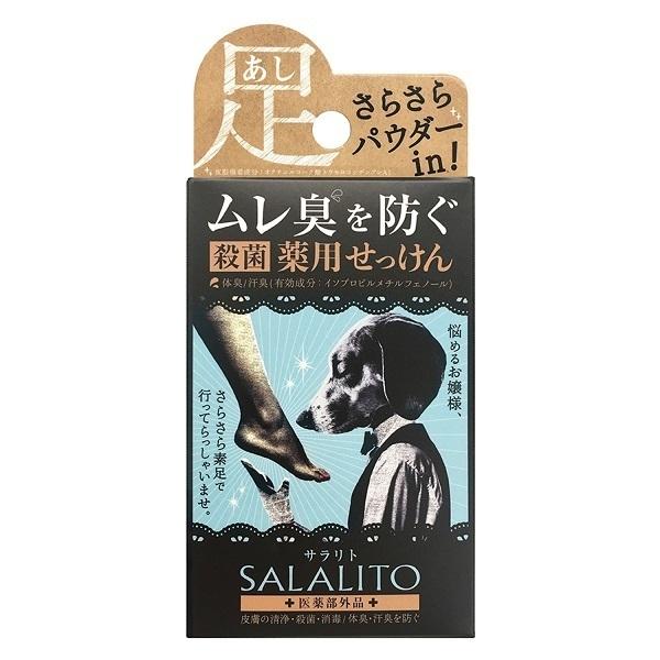 薬用石けんサラリト / 本体 / 75g / サラサラ / さわやかなミンティシャボンの香り