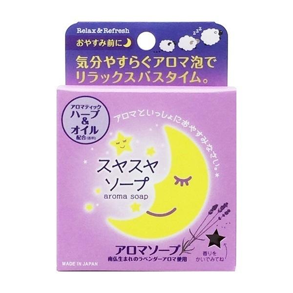 スヤスヤソープ / 本体 / 100g / ラベンダーアロマの香り