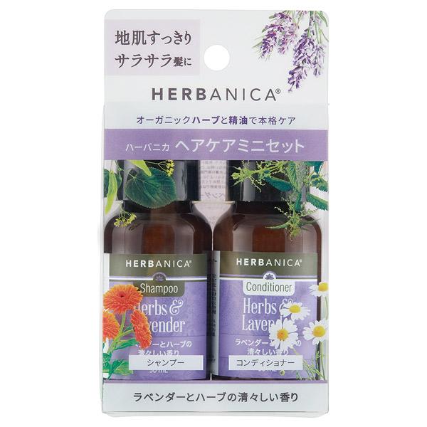 トライアルセット ハーブ&ラベンダー / 50ml / ラベンダーとハーブの清々しい香り
