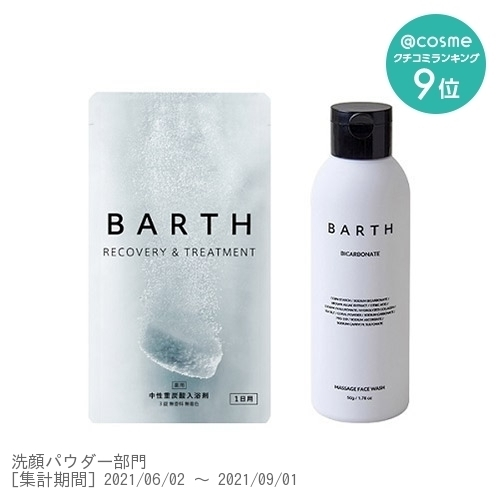BARTH Face Wash Bottle & Bath Tablet トライアルセット