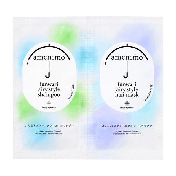 ふんわりエアリースタイル シャンプー&ヘアマスク 1dayお試し / トライアル / 10mL+10g / リーフィーフローラルの香り