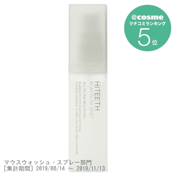 HITEETH ALL IN ONE MOUTH GEL PLATINUM MINT / 35ml