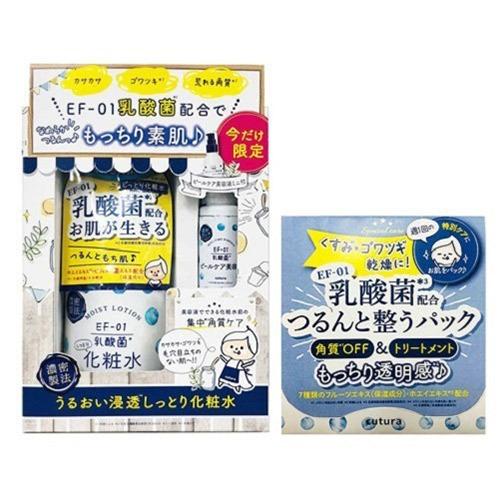 キュチュラ 化粧水RN+ピールケア美容液ミニ付