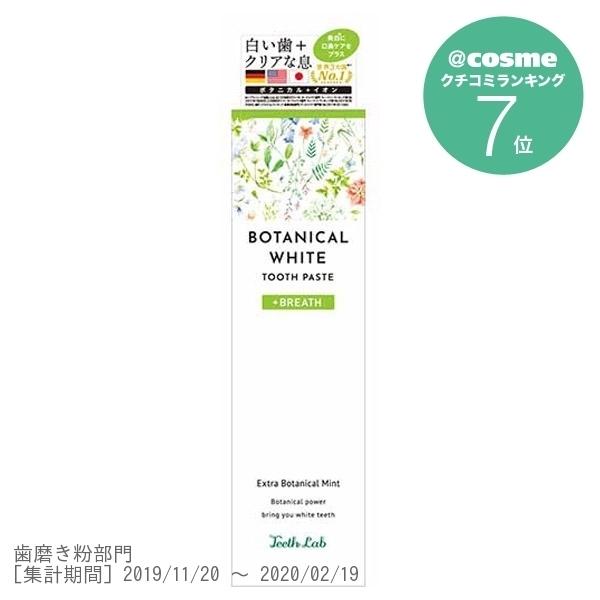 ボタニカルホワイト+口臭ケア / 本体 / 90g / ボタニカルミント