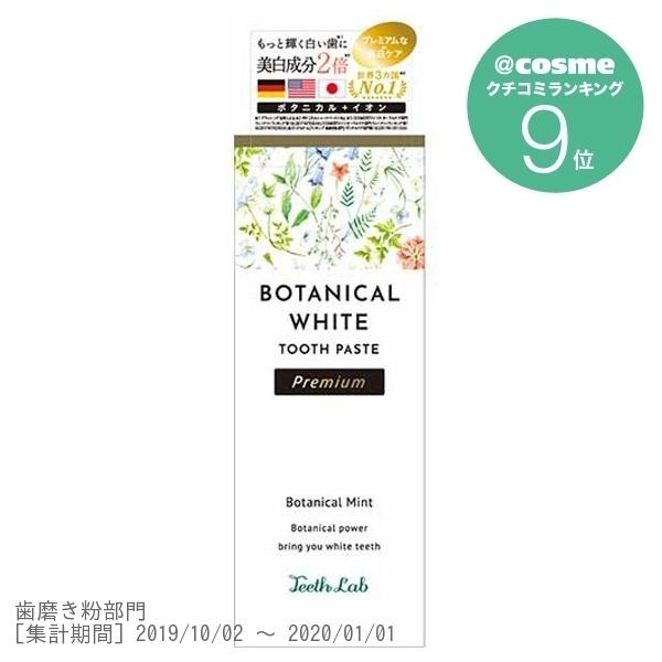 ボタニカルホワイト プレミアム / 本体 / 60g / ボタニカルミント