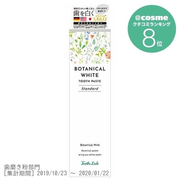 ボタニカルホワイト スタンダード / 本体 / 100g / ボタニカルミント