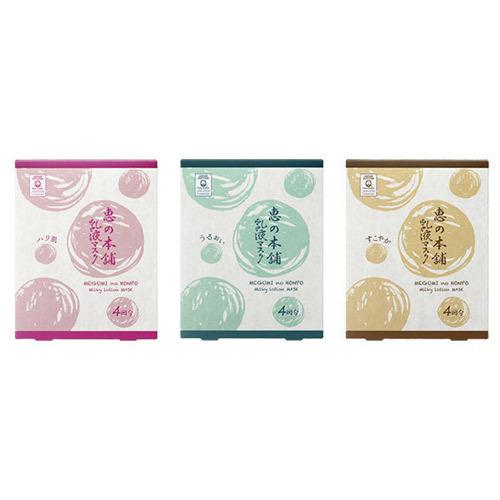 恵の本舗乳液マスク3種セット(+サンプル1枚付き) / 本体
