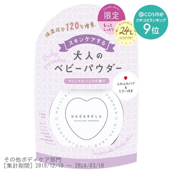 スキンケアパウダー マシュマロバニラの香り / 本体