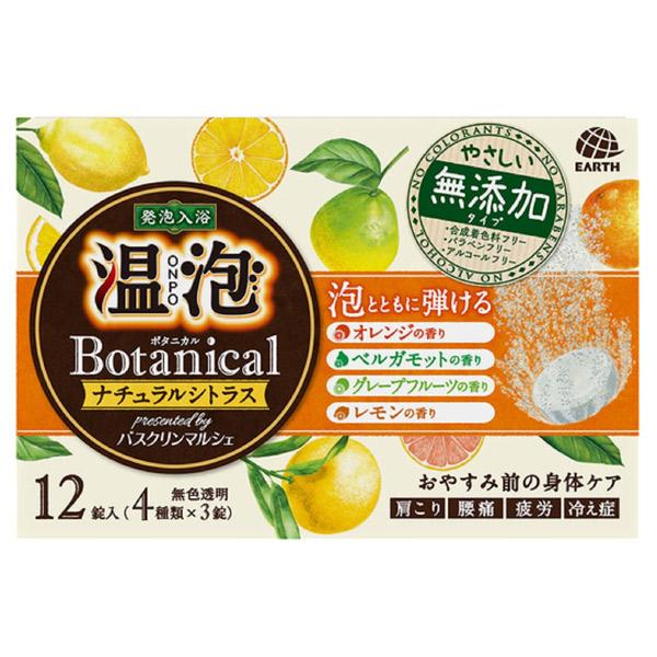 ボタニカル ナチュラルシトラス / 12錠入り / ナチュラルシトラスの香り