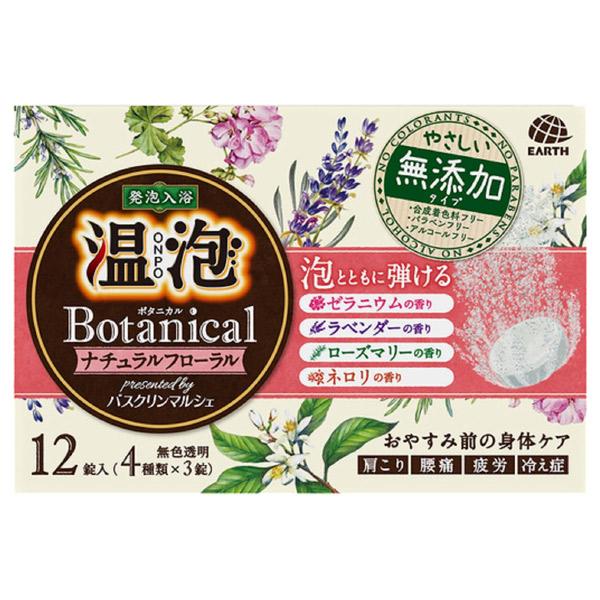 ボタニカル ナチュラルフローラル / 12錠入り / ナチュラルフローラルの香り