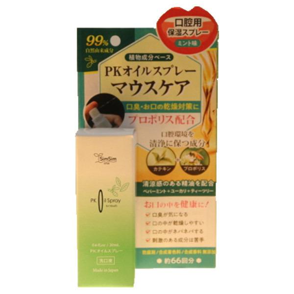PKオイルスプレー / 本体 / 20ml / さっぱり / ミント / ミント