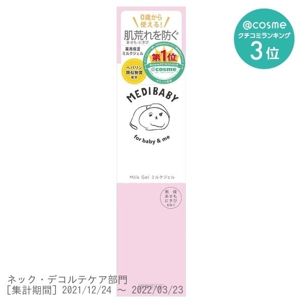 薬用保湿ミルクジェル / 本体 / 150ml