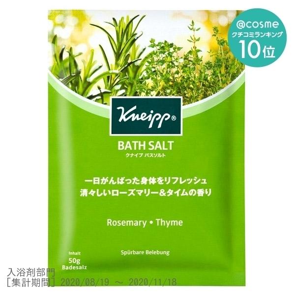 バスソルト ローズマリー&タイムの香り / 本体 / 50g