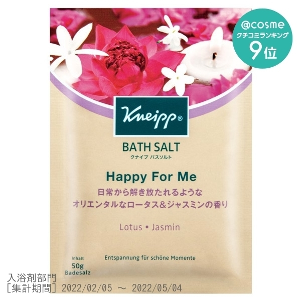 クナイプ バスソルト ハッピーフォーミー ロータス&ジャスミンの香り / 本体 / 50g