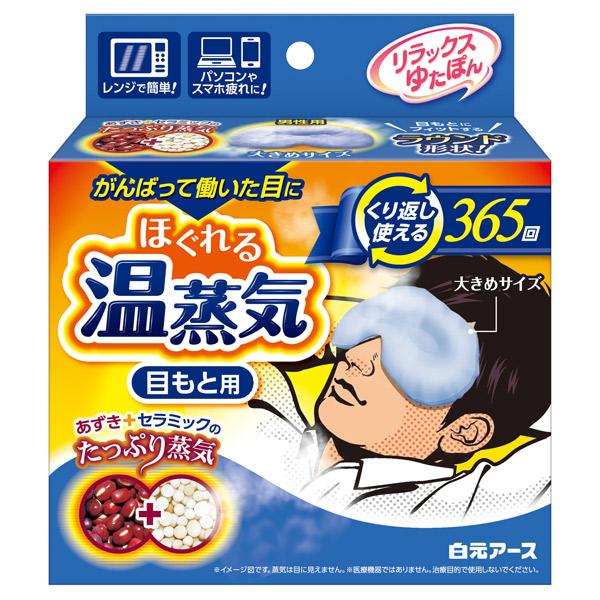 リラックスゆたぽん 目もと用 ほぐれる温蒸気 for MEN