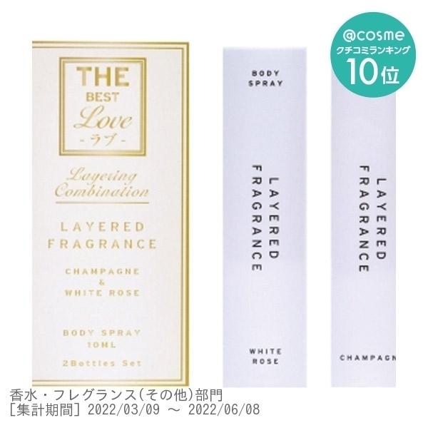 レイヤードフレグランス GIFT SET / 本体 / 10ml×2 / シャンパン、ホワイトローズ