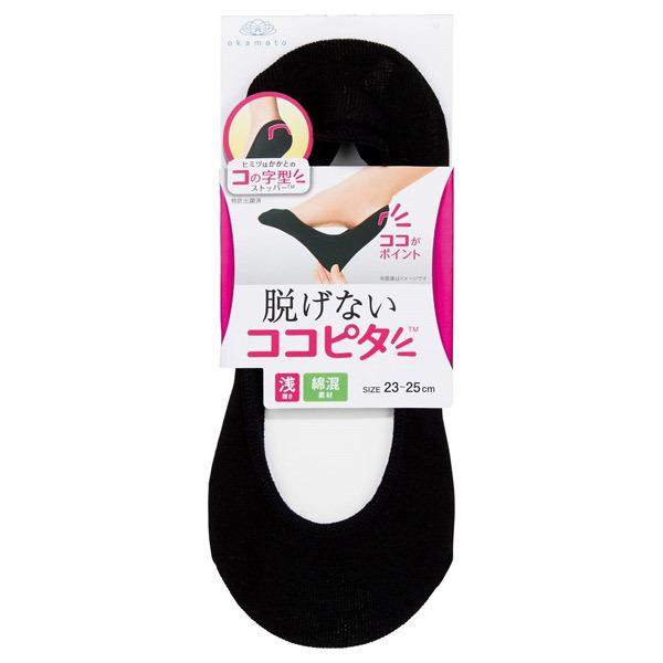 脱げないココピタ ニットータイプ 浅履き / ブラック / 23-25