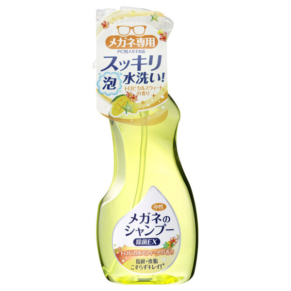 メガネのシャンプー 除菌EX / 本体 / 200ml / トロピカルスウィートの香り