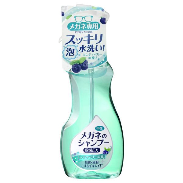 メガネのシャンプー 除菌EX / 本体 / 200ml / ミンティベリーの香り