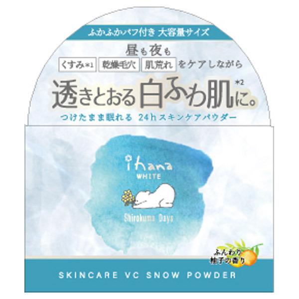 ihana WHITE スキンケアVCスノーパウダー / 本体(大容量タイプ) / 20g