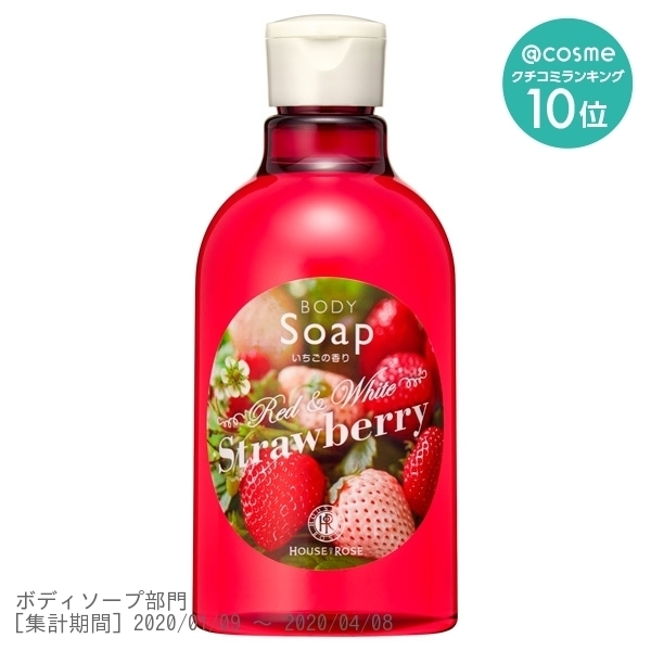 【数量限定】ボディ ソープ ST(いちごの香り) / 300ml