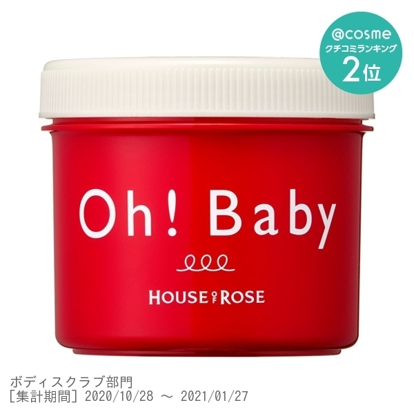 【3月8日(日)まで販売】ボディ スムーザー ST(いちごの香り) / 350g